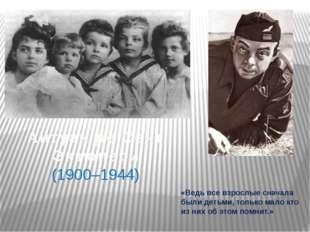Антуан де Сент Экзюпери (1900–1944) «Ведь все взрослые сначала были детьми, т