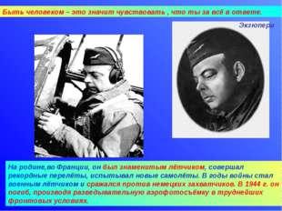 Агафонова Е.Е. На родине,во Франции, он был знаменитым лётчиком, совершал ре