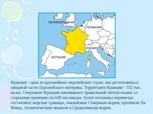 Франция - одна из крупнейших европейских стран; она расположена в западной ча