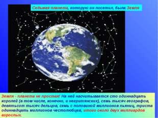 Агафонова Е.Е. Седьмая планета, которую он посетил, была Земля Земля - плане