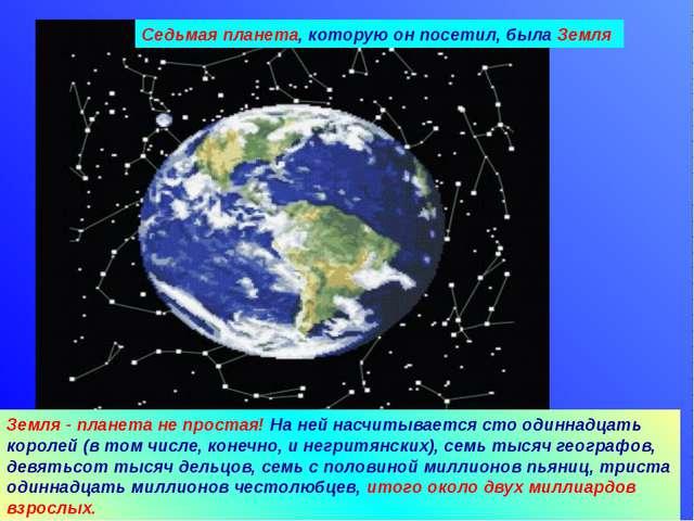 Агафонова Е.Е. Седьмая планета, которую он посетил, была Земля Земля - плане...