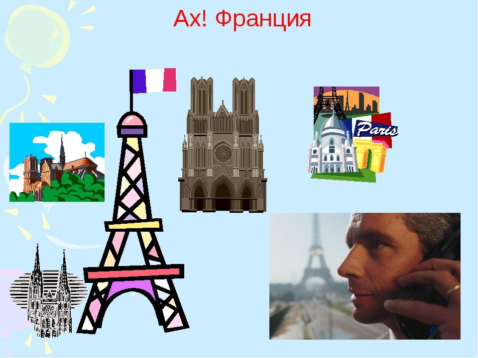 Ах! Франция