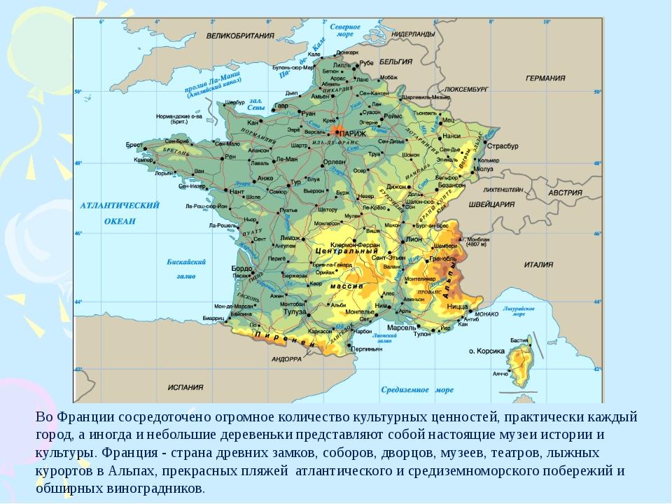Во Франции сосредоточено огромное количество культурных ценностей, практичес...