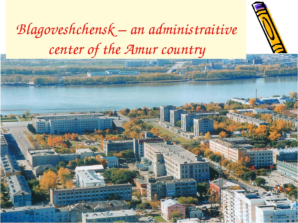 Blagoveshchensk – an administraitive center of the Amur country
