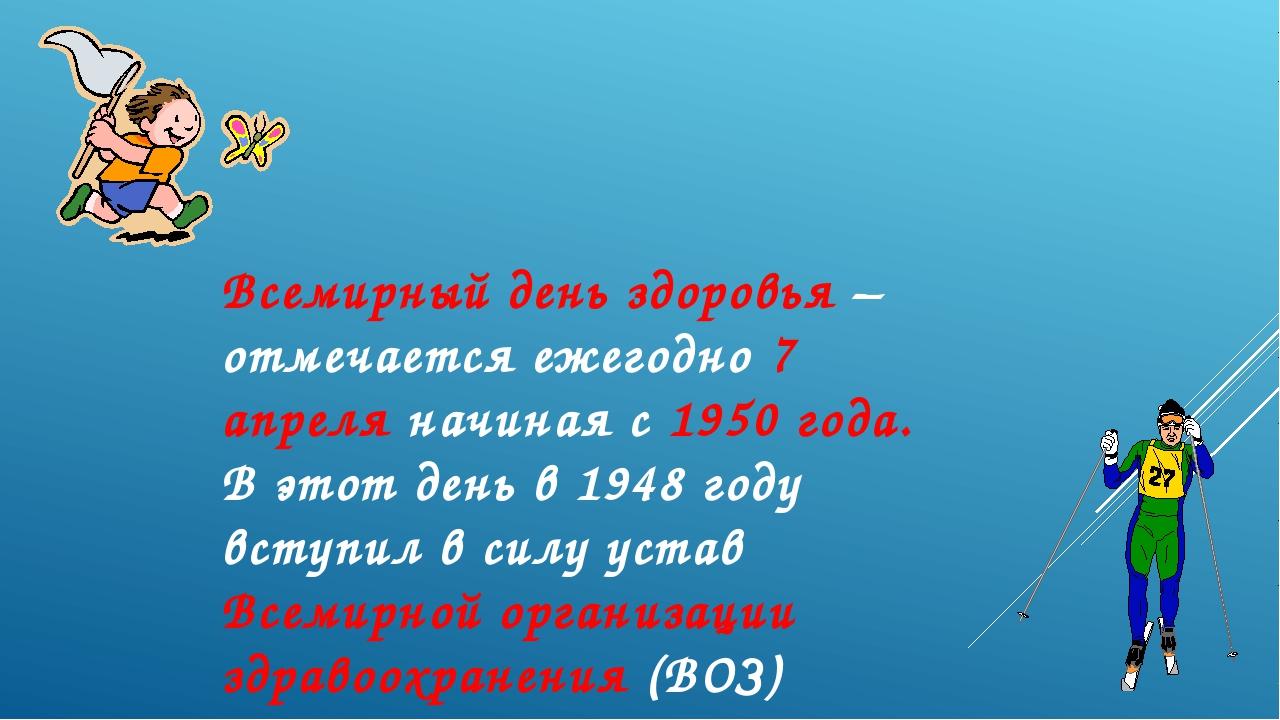 Всемирный день здоровья – отмечается ежегодно 7 апреля начиная с 1950 года....