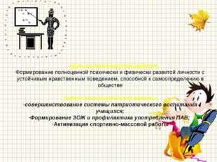 Цель воспитательной работы: Формирование полноценной психически и физически