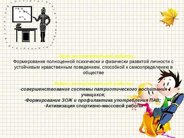 Цель воспитательной работы: Формирование полноценной психически и физически...