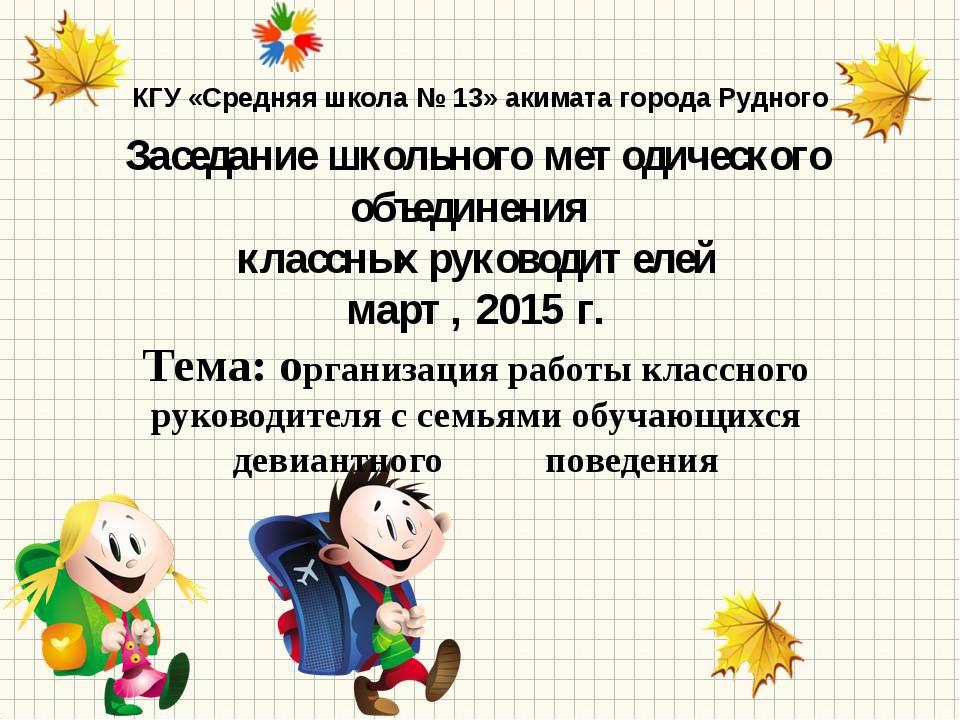 Заседание школьного методического объединения классных руководителей март, 20...