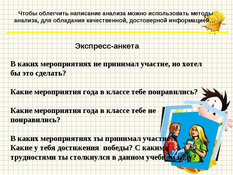 Чтобы облегчить написание анализа можно использовать методы анализа, для обла...