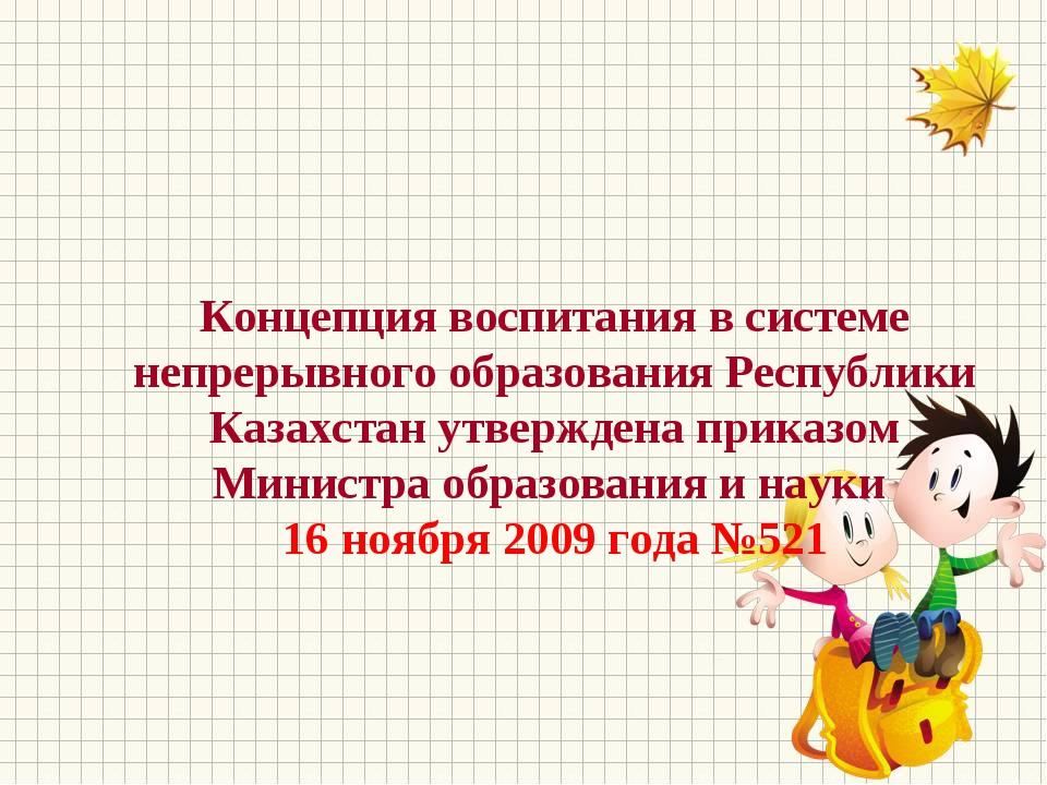 Концепция воспитания в системе непрерывного образования Республики Казахстан...