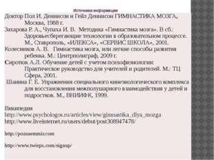 Источники информации Доктор Пол И.Деннисони ГейлДеннисонГИМНАСТИКАМОЗГА,Москв