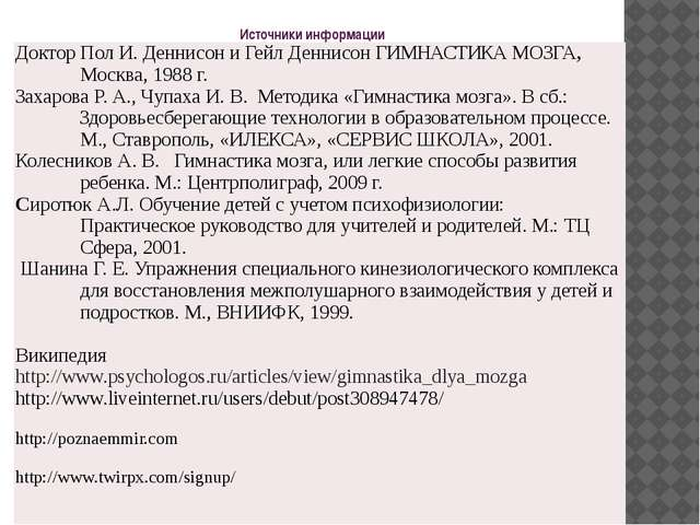 Источники информации Доктор Пол И.Деннисони ГейлДеннисонГИМНАСТИКАМОЗГА,Москв...