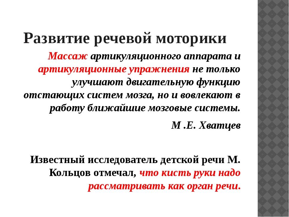 Развитие речевой моторики Массаж артикуляционного аппарата и артикуляционные...