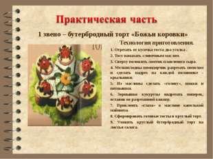 1 звено – бутербродный торт «Божьи коровки» Технология приготовления. 1. Отре