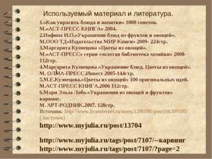 Используемый материал и литература. 1.«Как украсить блюда и напитки» 1000 сов