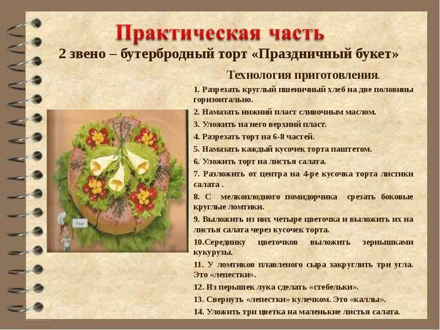 2 звено – бутербродный торт «Праздничный букет» Технология приготовления. 1....