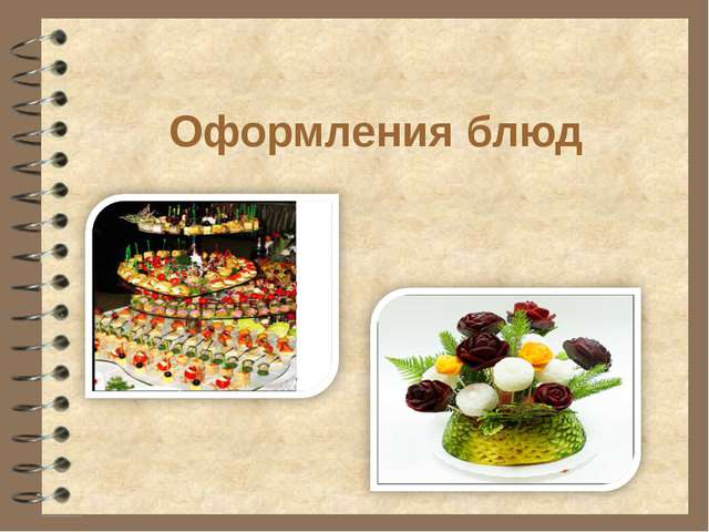 Оформления блюд