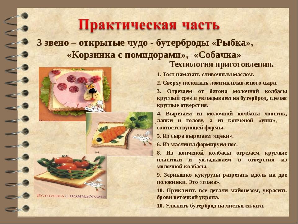 . 3 звено – открытые чудо - бутерброды «Рыбка», «Корзинка с помидорами», «С...