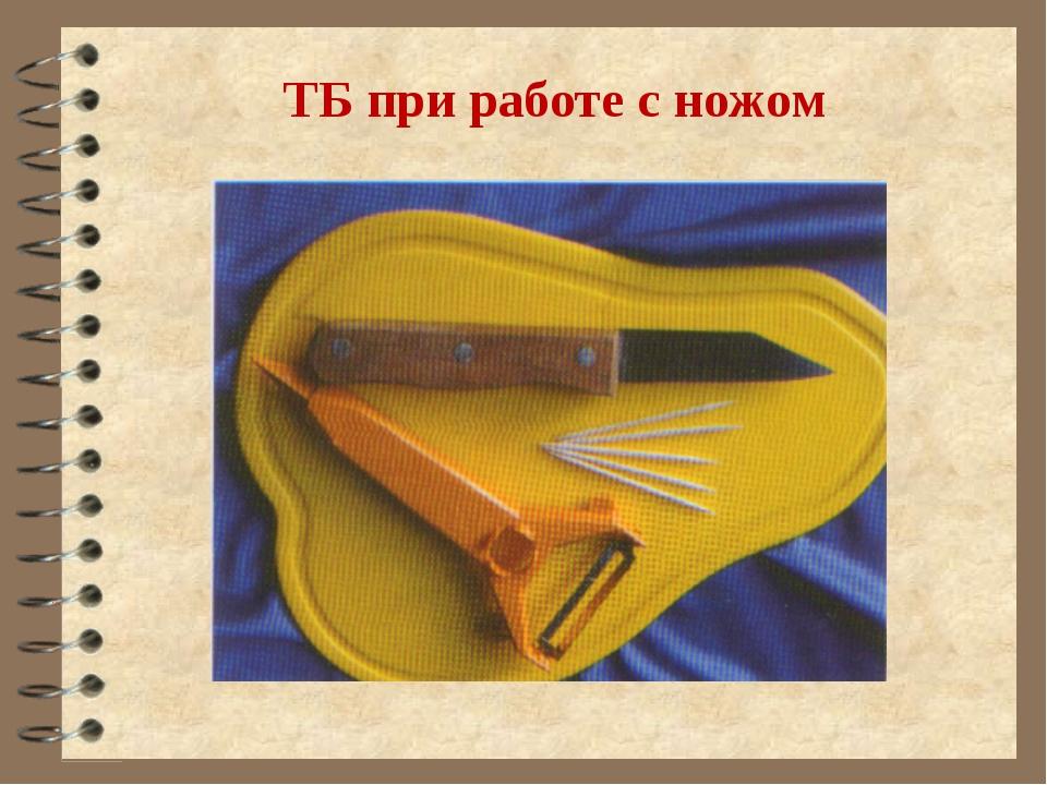 ТБ при работе с ножом