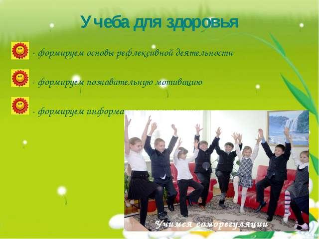 Учеба для здоровья - формируем основы рефлексивной деятельности - формируем п...