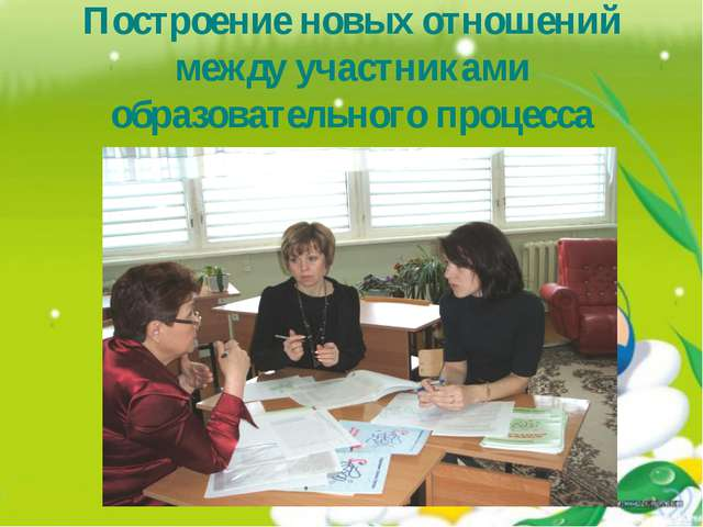 Построение новых отношений между участниками образовательного процесса