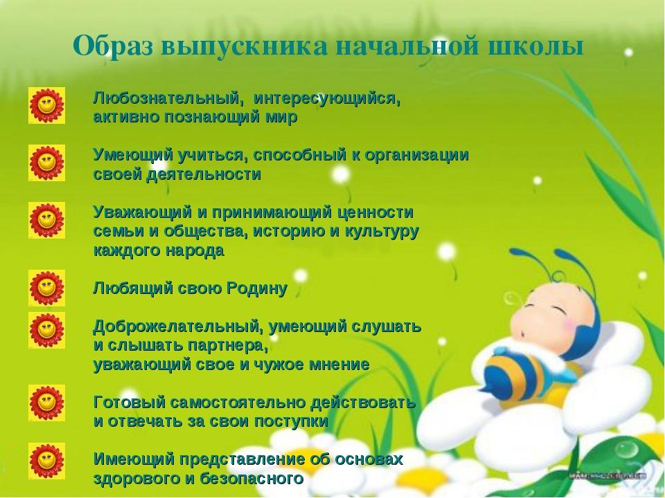 Образ выпускника начальной школы Любознательный, интересующийся, активно позн...