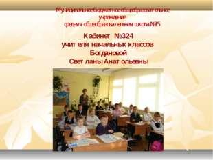 Кабинет № 324 учителя начальных классов Богдановой Светланы Анатольевны Муниц
