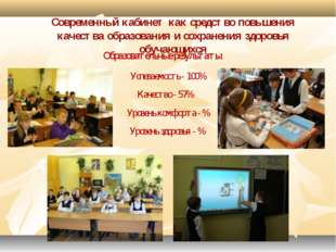 Современный кабинет как средство повышения качества образования и сохранения