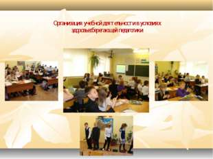 Организация учебной деятельности в условиях здоровьесберегающей педагогики