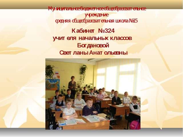 Кабинет № 324 учителя начальных классов Богдановой Светланы Анатольевны Муниц...