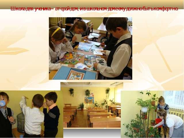 Школа для ученика – второй дом, и в школьном доме ему должно быть комфортно.