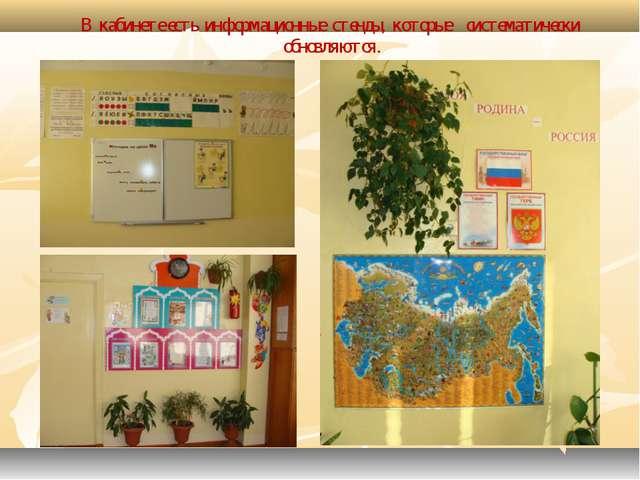 В кабинете есть информационные стенды, которые систематически обновляются.