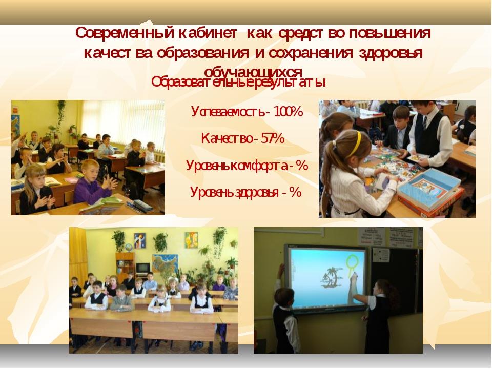 Современный кабинет как средство повышения качества образования и сохранения...
