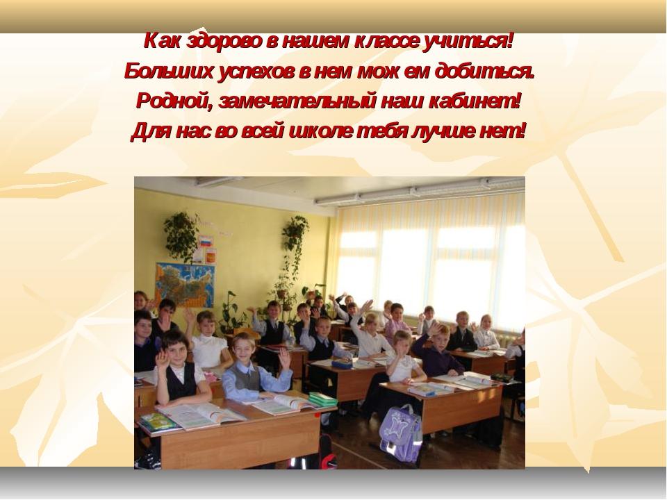 Как здорово в нашем классе учиться! Больших успехов в нем можем добиться. Род...
