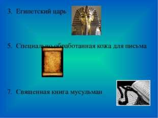Египетский царь Специально обработанная кожа для письма Священная книга мусул