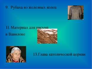 Рубаха из железных колец Материал для письма в Вавилоне Глава католической це
