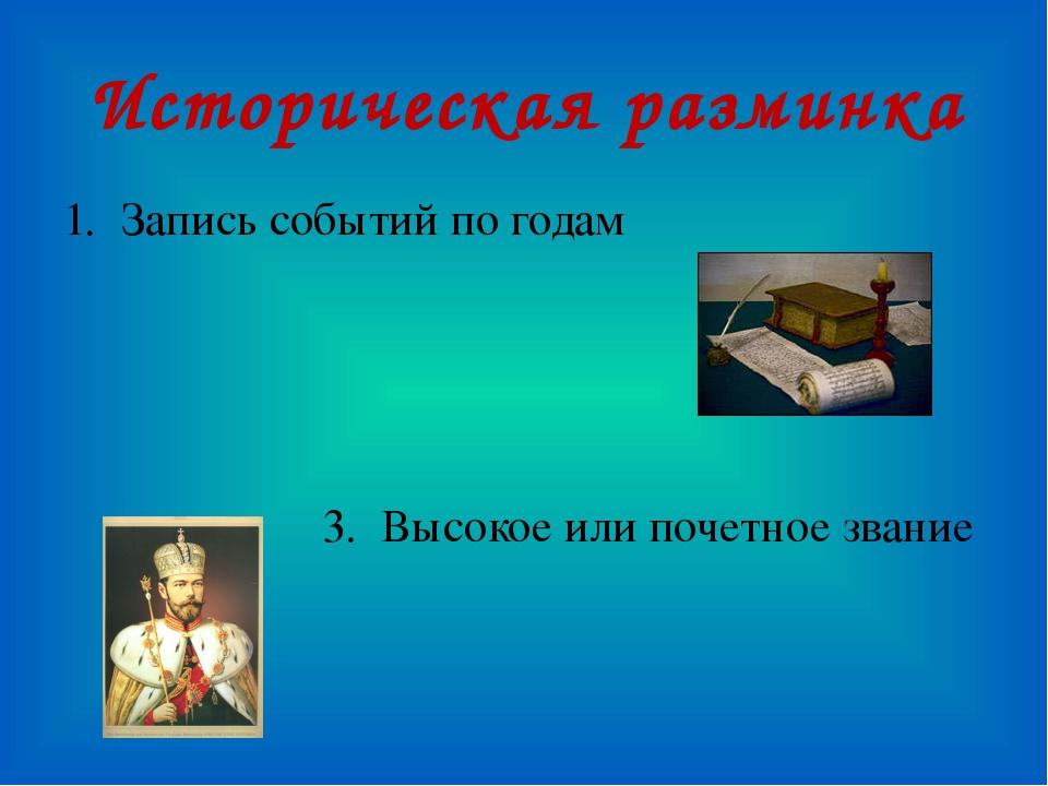 Историческая разминка Запись событий по годам Высокое или почетное звание
