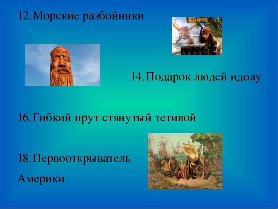 Морские разбойники Подарок людей идолу Гибкий прут стянутый тетивой Первоотк...