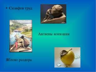 Сизифов труд Авгиевы конюшни Яблоко раздора