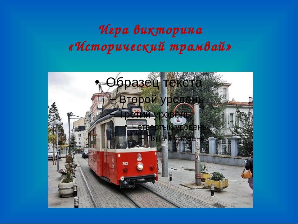 Игра викторина «Исторический трамвай»