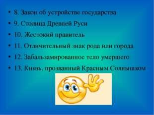 8. Закон об устройстве государства 9. Столица Древней Руси 10. Жестокий прави