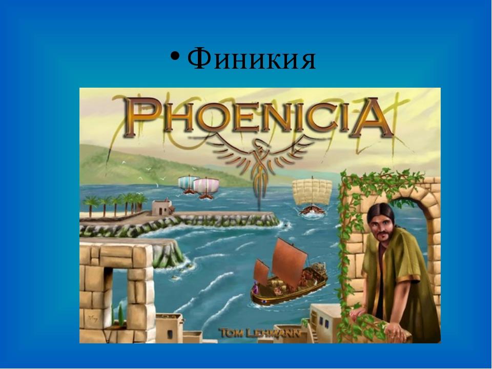 Финикия