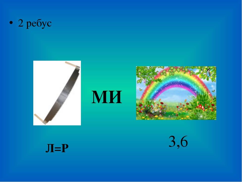 2 ребус Л=Р МИ 3,6