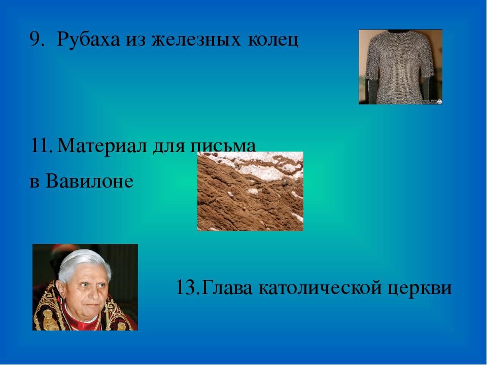 Рубаха из железных колец Материал для письма в Вавилоне Глава католической це...