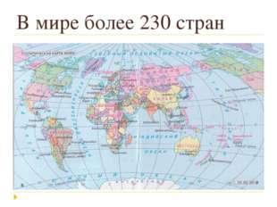 В мире более 230 стран
