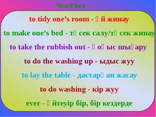 Word box to tidy one's room - үй жинау to make one's bed - төсек салу/төсек