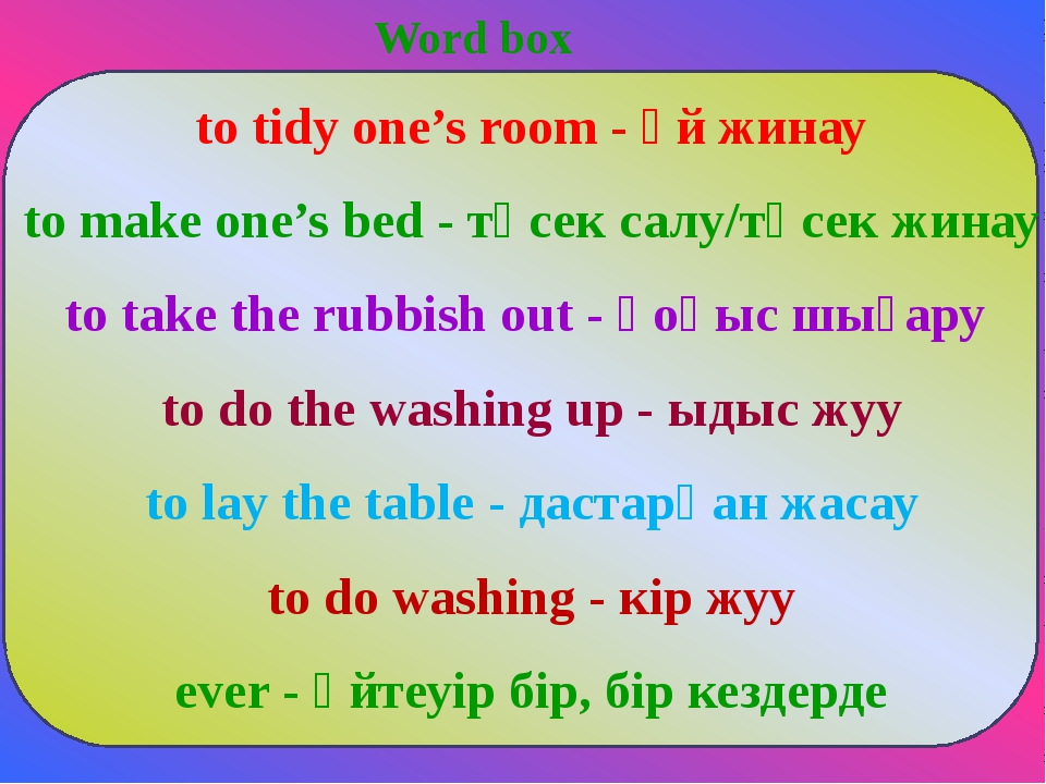 Word box to tidy one's room - үй жинау to make one's bed - төсек салу/төсек...