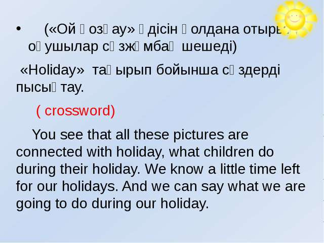 («Ой қозғау» әдісін қолдана отырып, оқушылар сөзжұмбақ шешеді) «Holiday» тақ...