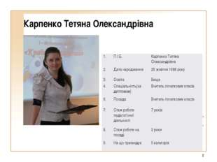 * Карпенко Тетяна Олександрівна 1.П.І.Б.Карпенко Тетяна Олександрівна 2.Да