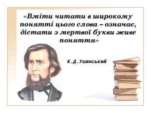 «Вміти читати в широкому понятті цього слова – означає, дістати з мертвої бук